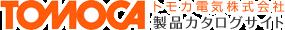TOMOCA トモカ電気株式会社|製品カタログサイト
